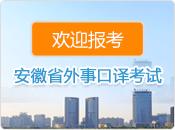 欢迎报考,安徽省外事口译考试